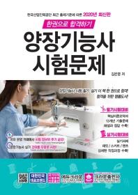 양장기능사 시험문제(2020)(한권으로 합격하기)(4판)