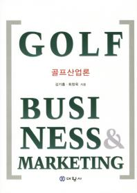 골프산업론(양장본 HardCover)