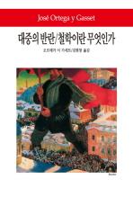 대중의 반란 철학이란 무엇인가(2판)(월드북 67)