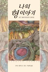 나의 형 이야기(생각하는 숲 13)(양장본 HardCover)