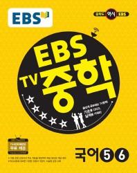 중학 국어 5 6(3학년1학기 2학기)(2018)(EBS TV)