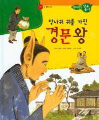 당나귀 귀를 가진 경문왕(역사똑똑 삼국유사 35)(양장본 HardCover)
