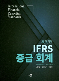 IFRS 중급 회계(6판)