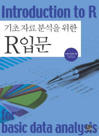 R 입문(기초 자료 분석을 위한)