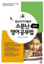 잠수네 아이들의 소문난 영어공부법