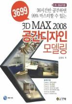 3699 3D MAX 2008 공간디자인 모델링(CD1장포함)