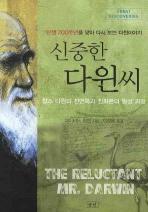 신중한 다윈씨: 찰스 다윈의 진면목과 진화론의 형성 과정