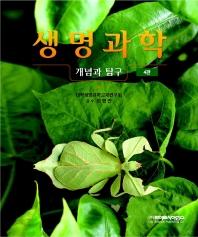 생명과학: 개념과 탐구(4판)