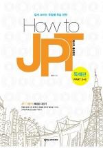 HOW TO JPT 독해편 PART 5-8(답이 보이는 유형별 핵심 전략)
