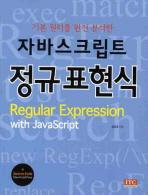 자바스크립트 정규표현식(기본 원리를 완전 분석한)