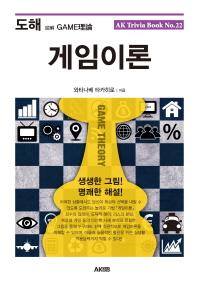 도해 게임이론(AK Trivia Book(에이케이 트리비아 북) 22)