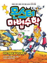 몬스터 마법수학. 6: 로봇 전투와 달 기지 폭파(하)