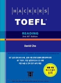 HACKERS TOEFL READING(2ND IBT EDITION)(개정판)(CD1장포함)