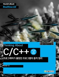 Thinking About C/C++ 프로그래머가 몰랐던 프로그램의 동작 원리: 프로그램 실행 환경편(Hanbit eBook Rea