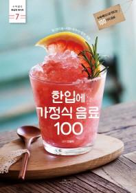 한입에 가정식 음료 100(수작걸다 한입에 레시피 7)