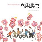 û��ȸ �߾� : Memories of Chung-Gu Hoe
