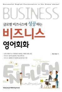 비즈니스 영어회화(글로벌 비즈니스에 성공하는)
