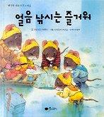 얼음 낚시는 즐거워(행복한 생쥐 가족:겨울)