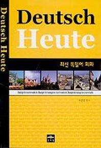 최신 독일어 회화(Deutsch Heute)(CD포함)