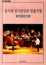 동시대 연극양상과 연출지형(문화 비평선 26)