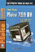 PSPICE 기초와 활용 VER9.XX(S/W포함)