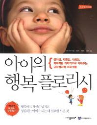아이의 행복 플로리시(자녀양육시리즈 8)