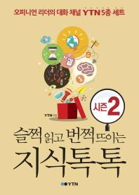 슬쩍 읽고 번쩍 뜨이는 지식톡톡 시즌. 2