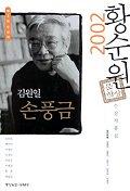 황순원문학수상 작품집(2002): 손풍금