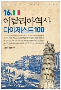 이탈리아역사 다이제스트 100