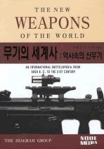 무기의 세계사: 역사속의 신무기