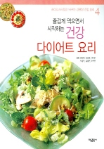 즐겁게 먹으면서 시작하는 건강 다이어트 요리(라이프스타일을 바꾸는 간편한 건강 요리 4)