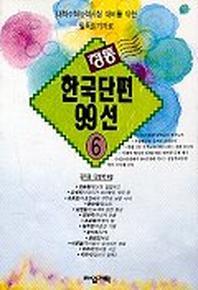 한국단편 99선. 6(정통)