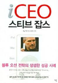 i CEO 스티브 잡스