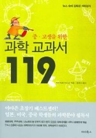 과학 교과서 119 (중.고생을 위한)▼/파라북스[1-310006]