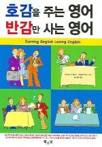 호감을 주는 영어 반감만 사는 영어