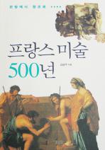 프랑스 미술 500년