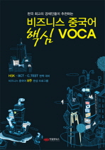 비즈니스 중국어 핵심 VOCA(한국 최고의 경제인들이 추천하는)(MP3CD1장포함)