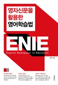 영자신문을 활용한 영어학습법 ENIE