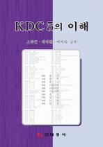 KDC5의 이해(양장본 HardCover)