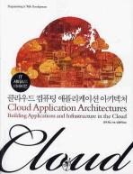클라우드 컴퓨팅 애플리케이션 아키텍처