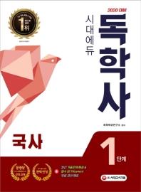국사(독학사 1단계)(2020)(시대에듀)