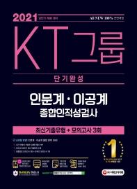 2021 채용대비 All-New KT그룹 종합인적성검사(인문계·이공계) 단기완성 최신기출유형+모의고사 3회