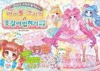 아이돌 그리기 & 옷 갈아입히기 스티커북(재미있게 그리고 붙이는)