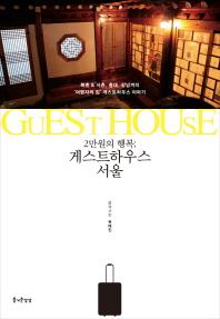 게스트하우스 서울(2만원의 행복)