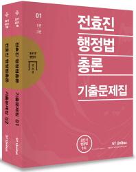 전효진 행정법 총론 기출문제집 세트(2017)(공단기 기출)(전2권)