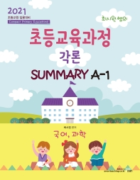 초등교육과정 각론 Summary A-1(2021): 국어  과학