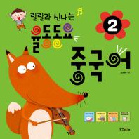 �������� �߱���. 2(������ �ų���)(CD2������)