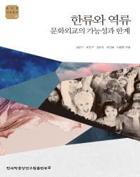한류와 역류: 문화외교의 가능성과 한계(AKS 사회총서 20)