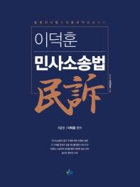 이덕훈 민사소송법(2판) ★★부록없음★★#