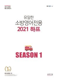 소방영어전용 하프 모의고사 시즌1(2021)(유일한)